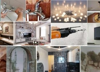 Домашний мастер-мелкий бытовой ремонт квартир и офисов.