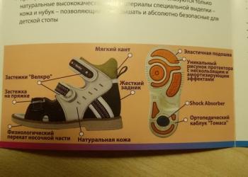 Ортопедический сандали