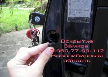 Открыть замок дверей  в Новосибирске, Академгородке, Бердске. 286-05-86