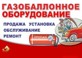 Установка ГБО от 21000 пропан . МЕТАН от 42000 руб