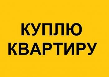 1-к квартира Куплю в Симферополе
