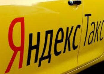 Подключение к Яндекс такси, удалено, без обучения!