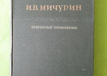 Мичурин И. В. Избранные сочинения