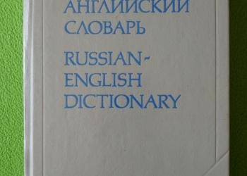 Русско-английский словарь. Таубе А. М.