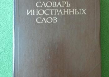 Словарь иностранных слов. А. Г. Спиркин