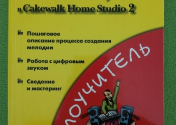Создание музыки в Cakewalk Home Studio. А. Лоянич