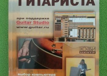 Домашняя студия гитариста. Сергей Арзуманов