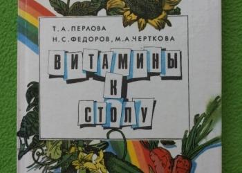 Витамины к столу М.А. Черткова, Т.А. Перлова, Н.С. Федоров