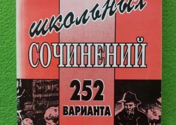 Сборник школьных сочинений. 252 варианта