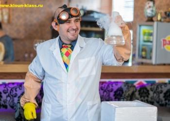 Химическое шоу на праздник