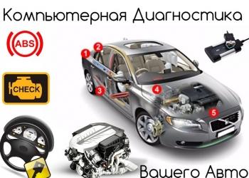 Диагност-автоэлектрик (с выездом)