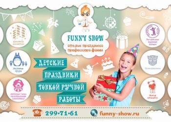 Интерактивные детские праздники