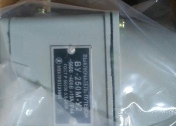 Выключатель ВУ-250М. Есть на складе.
