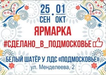 """Ярмарка """"Сделано в Подмосковье"""" в Воскресенске"""