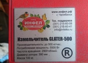 Универсальный измельчитель «Glater-500»