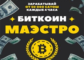 Автоматический биткоин