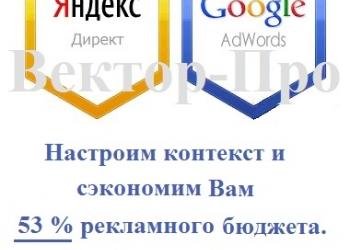 Настройка Яндекс Директа и Google Adwords со стоимостью клика до 53 % дешевле, ч