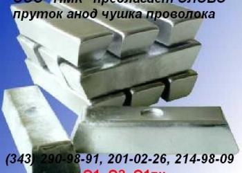 Продам олово О1пч, О1, О2 ГОСТ 860-75
