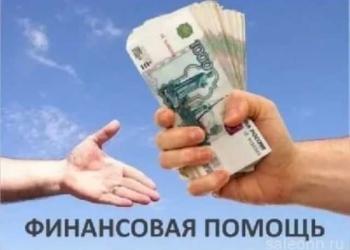 Разместить объявление ростов на дон кредит наличными в красноярске частные объявления