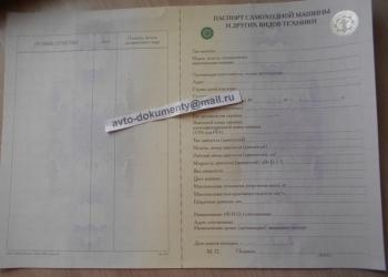 Бланки ПСМ и свидетельства на сам. технику