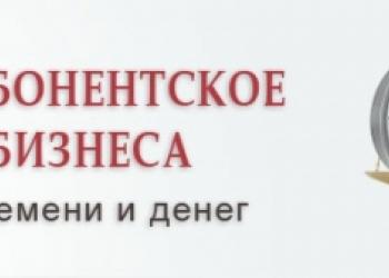 Юридическое/абонентское обслуживание Юр лиц и ИП