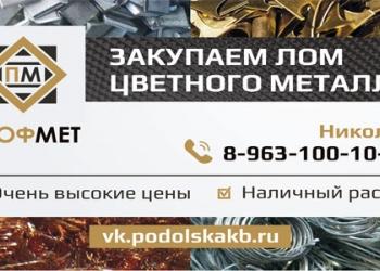Прием лома меди в Москве и в Подольске дорого