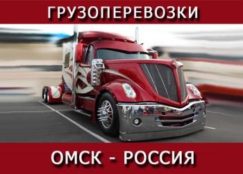 Экономичные и надежные грузоперевозки / Грузчики