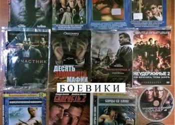 Фильмы на DVD-дисках