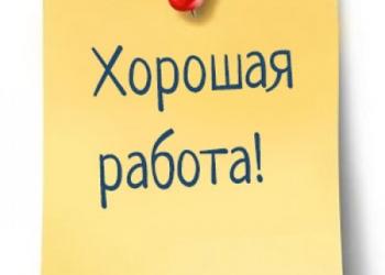 Работа в Москве и МО