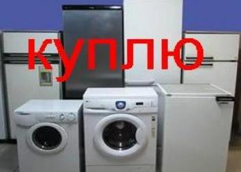 Куплю недорого или приму в дар холодильник, стиральную машину