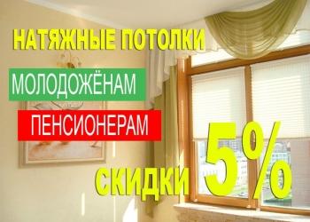 Натяжные потолки Салехард,Лабытнанги,Аксарка,Харп