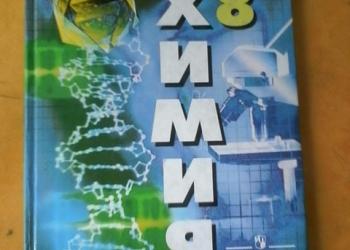 Химия 8кл