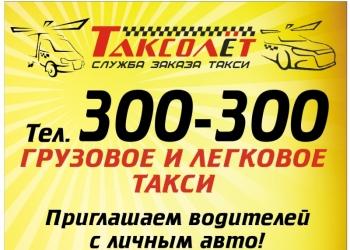 Водители с личным авто в службу такси