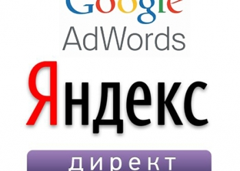 Настройка контекстной рекламы (Google Adwords, Яндекс Директ)