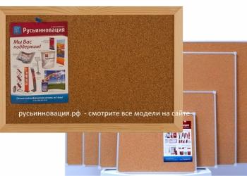 Пробковые доски с рамочкой из алюминия и дерева, доставка в Омскую область