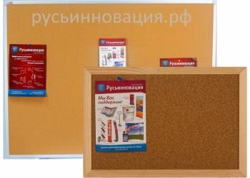 Пробковые доски с рамочкой из алюминия и дерева, доставка в Самарскую область