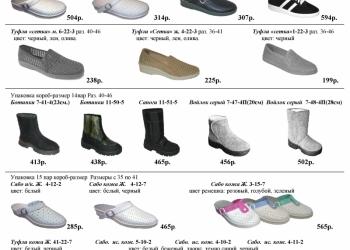 Обувь для охоты и рыбалки, дачи и сада