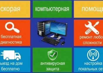 РЕМОНТ, НАСТРОЙКА, ЧИСТКА, Установка программ, антивирусов на Компьютерах