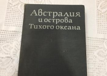 "Книга ""Австралия и острова Тихого океана"""
