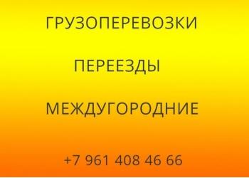 Перевозка мебели г..Екатеринбург межгород