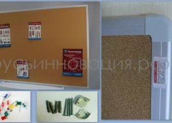 Пробковые доски с рамочкой из алюминия и дерева, доставка в Сочи