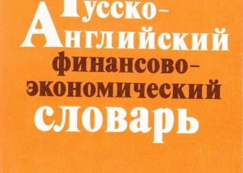 Русско-английский финансово-экономический словарь
