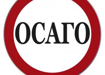 Осаго, Техосмотр. Восстановление скидок кмб