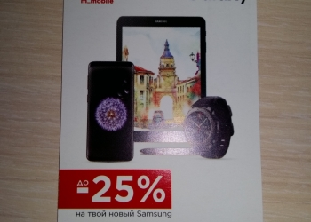 Купон для Samsung