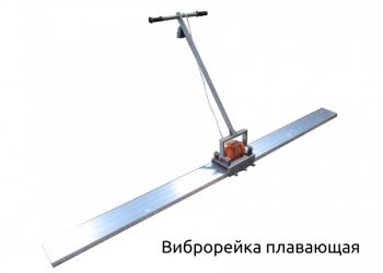 Виброрейка электрическая 220V, 3м, плавающая