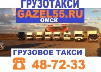 грузоперевозки, грузчики, газель Ч8-72-ЗЗ Gazel55ru