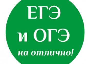 Репетиторство и подготовка к ЕГЭ и ОГЭ по математике, физике, алгебре, геометрии