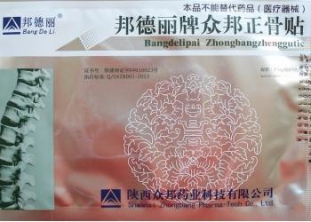 Пластырь обезболивающий ортопедический  ZB Pain Relief (Bang De Li)