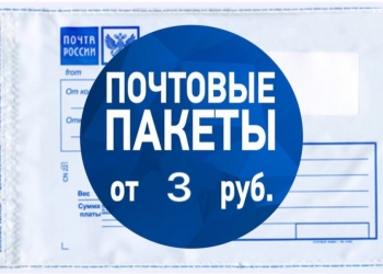 Почтовые пластиковые пакеты (конверты)