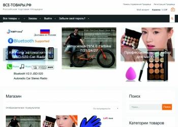 Интернет магазин под множество продавцов